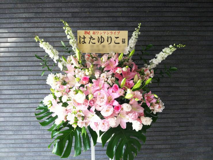 四谷天窓.comfort はたゆりこ様の初ワンマンライブ公演祝いスタンド花