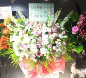 マイナビBLITZ赤坂 A'役 木村良平様のCR69Fes.2018「Dead or Alive」スタンド花