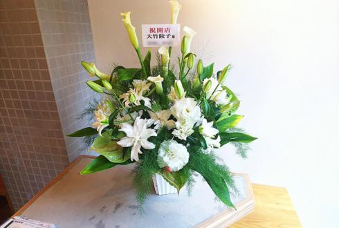 中野 大竹餃子様の開店祝い花