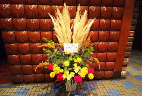 歌舞伎町 よかぐら様の1周年祝い花