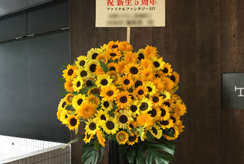 新宿イーストサイドスクエア スクウェア・エニックス様のFINAL FANTASY XIV 5周年祝いひまわりスタンド花