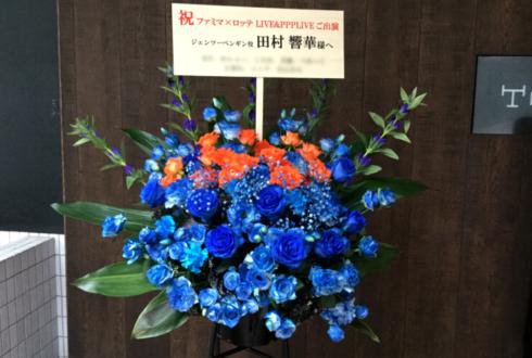 品川インターシティホール 田村響華様のライブ公演祝いスタンド花
