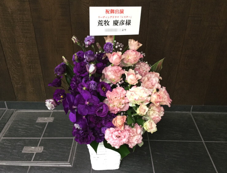 博品館劇場 荒牧慶彦様の朗読劇出演祝い花