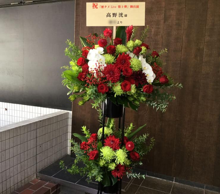 EXシアター六本木 高野洸様の『歴タメ Live 2018』出演祝いスタンド花2段