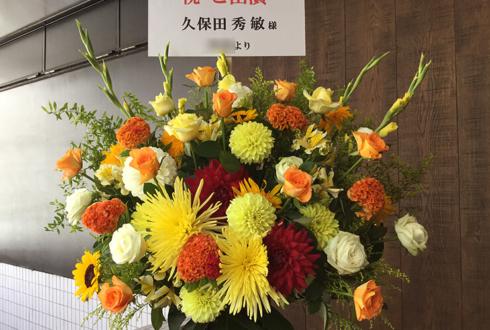 EXシアター六本木 久保田秀敏様の『歴タメ Live 2018』出演祝いスタンド花