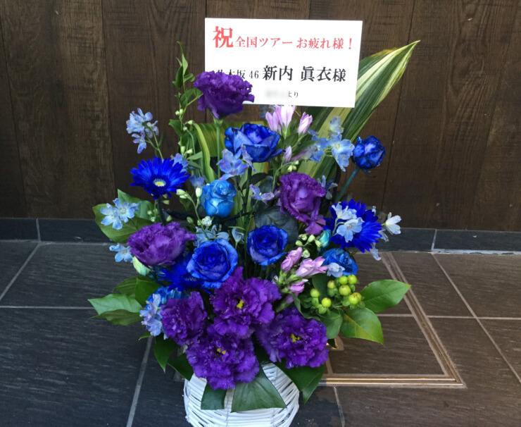 幕張メッセ 乃木坂46 新内眞衣様の握手会祝い花
