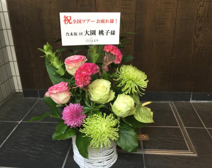 幕張メッセ 乃木坂46 大園桃子様の握手会祝い花