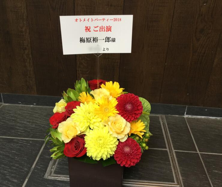 東京国際フォーラム 梅原裕一郎様の『オトメイトパーティー2018』楽屋花