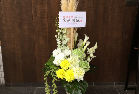 サンモールスタジオ 宮原奨伍様の舞台「希薄」出演祝い花