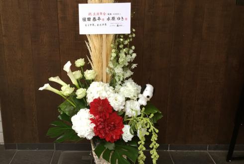 サンモールスタジオ 植田恭平様&水原ゆき様の主演舞台「希薄」公演祝い花