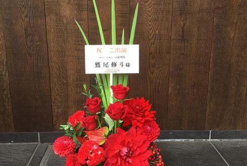 俳優座劇場 鷲尾修斗様の舞台出演祝い花
