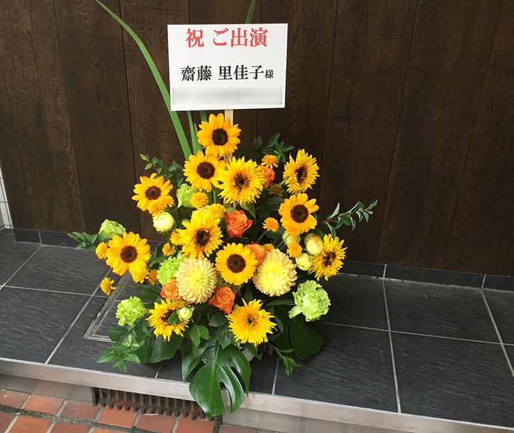 草月ホール 齋藤里佳子様の舞台出演祝い花