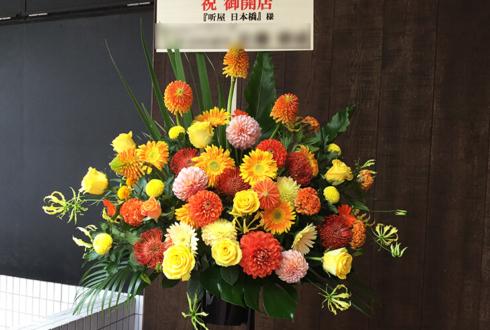 听屋日本橋店様の開店祝いスタンド花