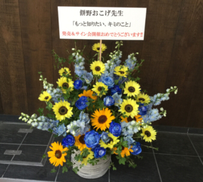 アニメイトAKIBAガールズステーション 餅野おこげ先生のサイン会祝い花