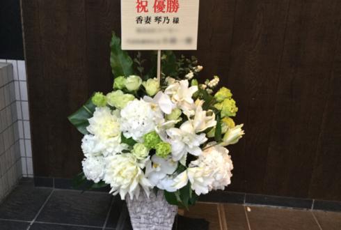 香妻琴乃様のマンシングウェアレディース東海クラシック優勝祝い花