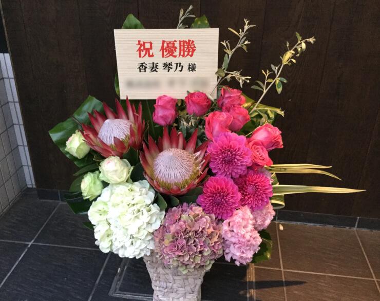 女子プロゴルファー香妻琴乃様のマンシングウェアレディース東海クラシック優勝祝い花