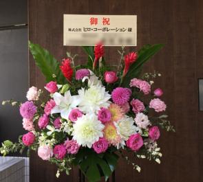 外神田 株式会社ヒロ・コーポレーション様の東京ショールームオープン祝いピンク系スタンド花