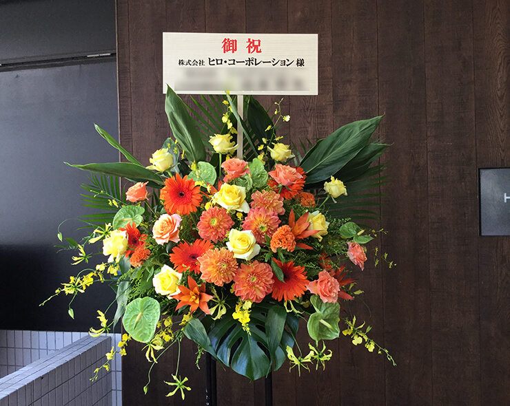 千代田区外神田 株式会社ヒロ・コーポレーション様の東京ショールームオープン祝いスタンド花