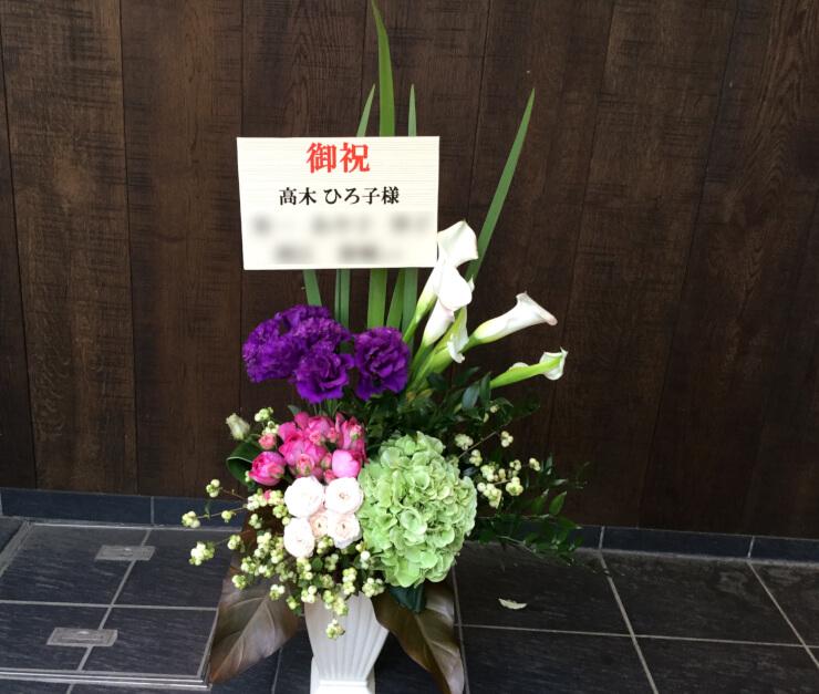 日本橋小津ギャラリー 高木ひろ子様の個展祝い花