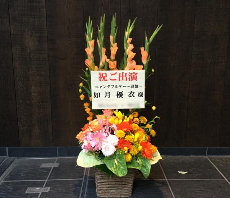 新宿シアターブラッツ 如月優衣様の舞台出演祝い花