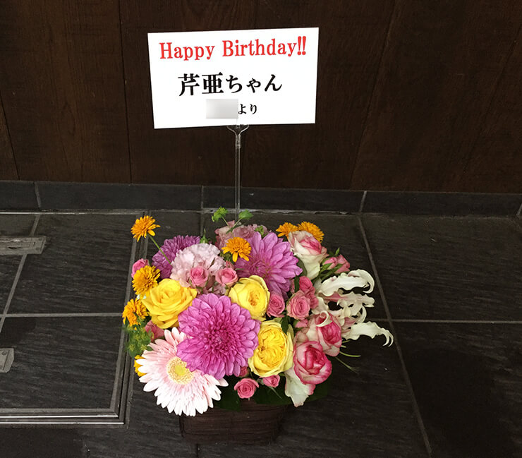 文化放送 深川芹亜様の誕生日祝い花