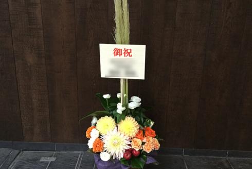 日本橋高島屋S.C GRILL1930 つばめグリル様の開店祝い花