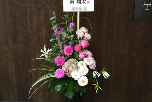 東京芸術劇場 南翔太様の舞台出演祝い籠スタンド花
