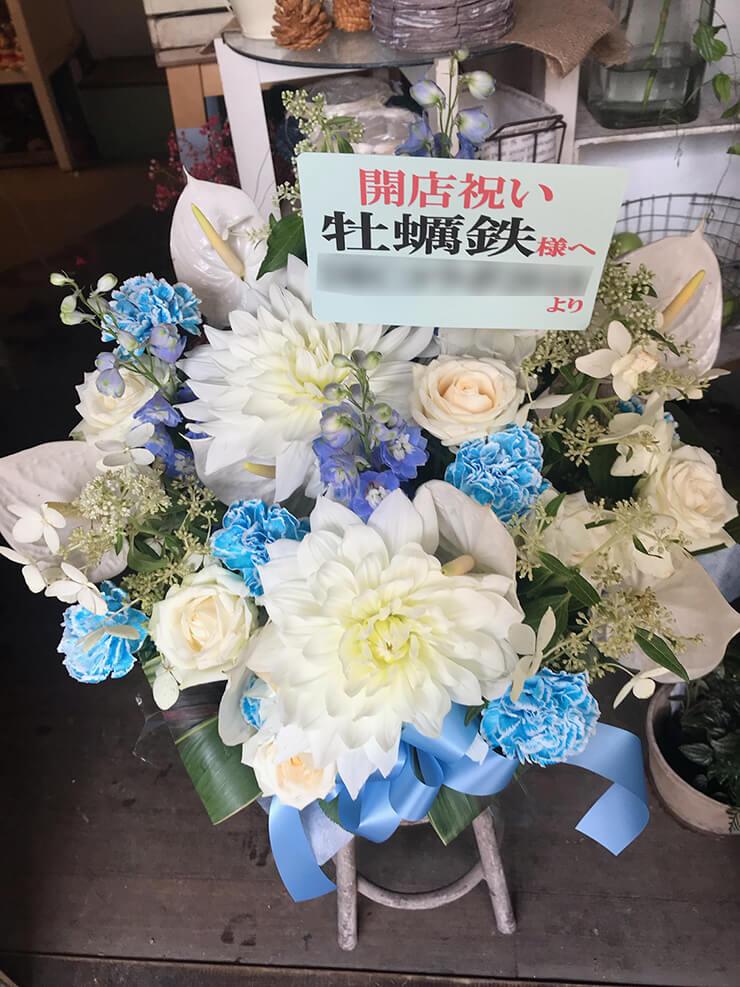 渋谷 牡蠣鉄様のオープニングレセプション祝い花