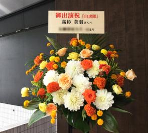渋谷区文化総合センター大和田・伝承ホール 高杉美羽様の舞台出演祝いスタンド花