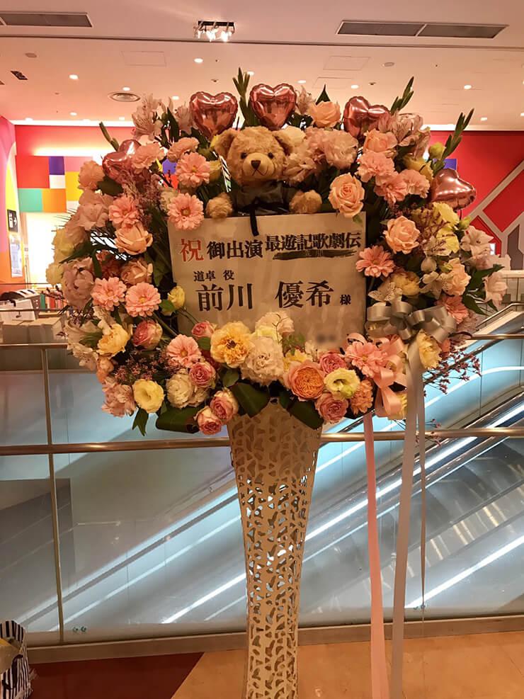 シアターGロッソ 前川優希様のミュージカル出演祝いスタンド花