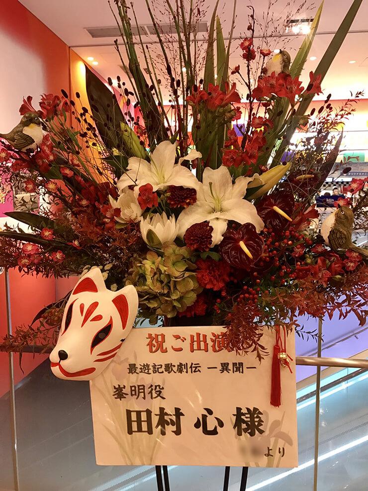 シアターGロッソ 田村心様のミュージカル出演祝いスタンド花