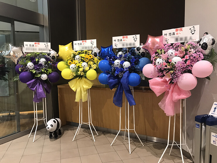 シアター1010 叶悠眞様の写真展祝いスタンド花