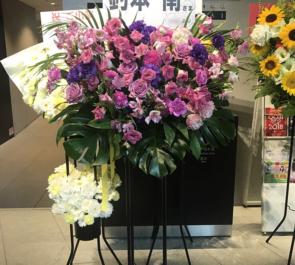 EXシアター六本木 釣本南様の『歴タメ Live 2018』出演祝いスタンド花