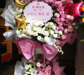シアターサンモール 小田川颯依様の舞台【Re-】出演祝いスタンド花