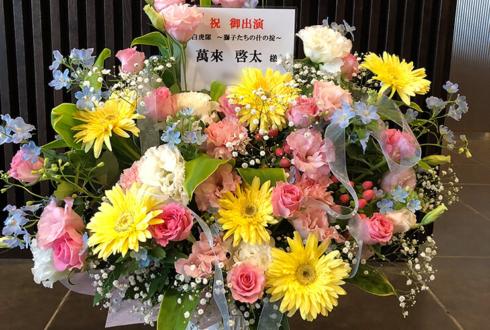 渋谷区文化総合センター大和田・伝承ホール 萬來啓太様の舞台出演祝い花