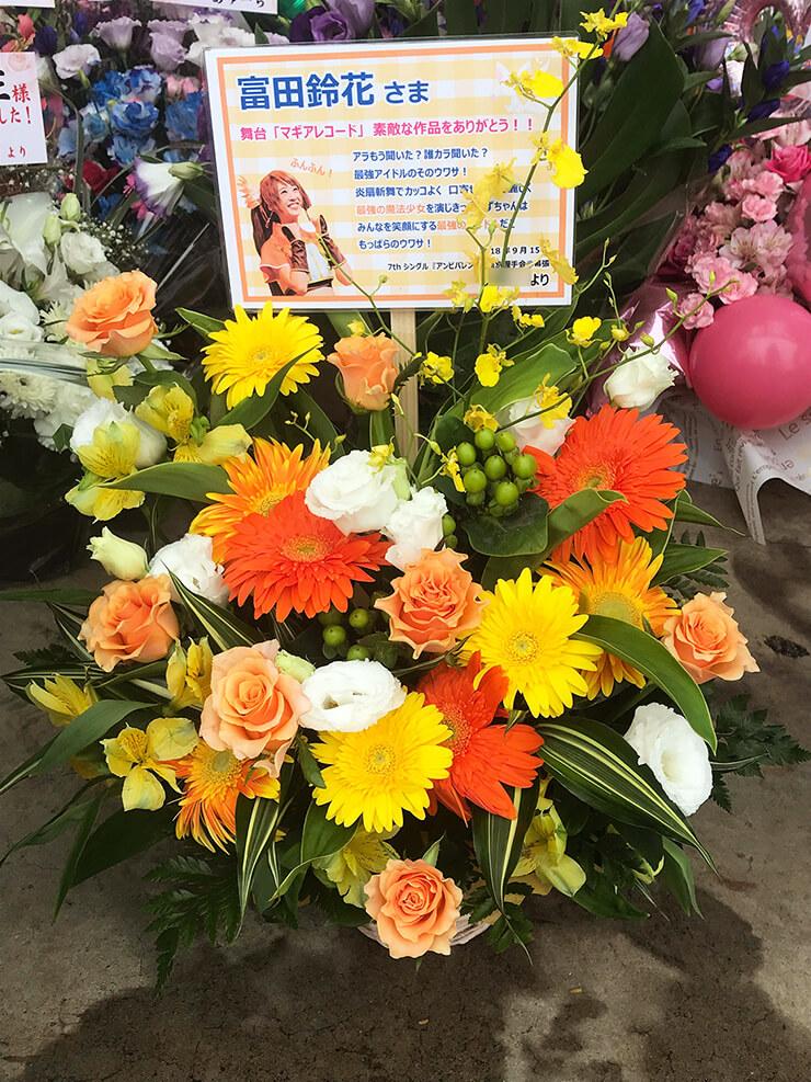 幕張メッセ けやき坂46(ひらがなけやき) 富田鈴花様の握手会祝い花