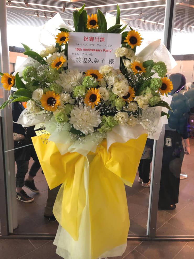 舞浜アンフィシアター 渡辺久美子様のテイルズ・オブ・ヴェスペリア 10th Anniversary Party花束風スタンド花
