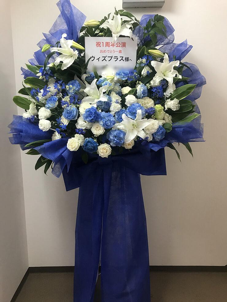 秋葉原ガジェット通信フロア ウィズプラス様の1周年記念ライブ公演祝い花束風スタンド花