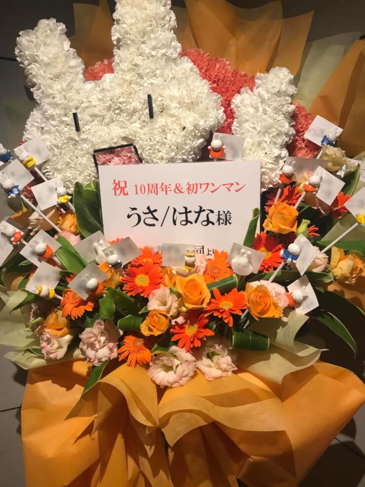 ZircoTokyo うさ様 はな様の10周年祝い&ワンマンライブウサギモチーフデコスタンド花