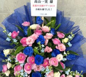 幕張メッセ 乃木坂46 高山一実様の握手会祝い花