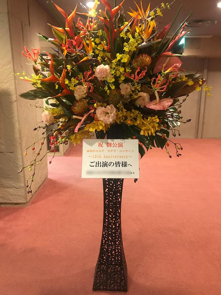 市川市文化会館 金色のコルダ ステラ・コンサート 15th Anniversaryスタンド花