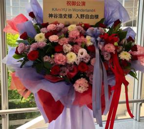 幕張メッセ KAmiYU(神谷浩史・入野自由)様のライブ公演祝い花束風スタンド花
