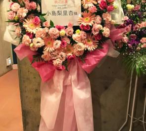 東京芸術劇場 小島梨里杏様の舞台出演祝いスタンド花