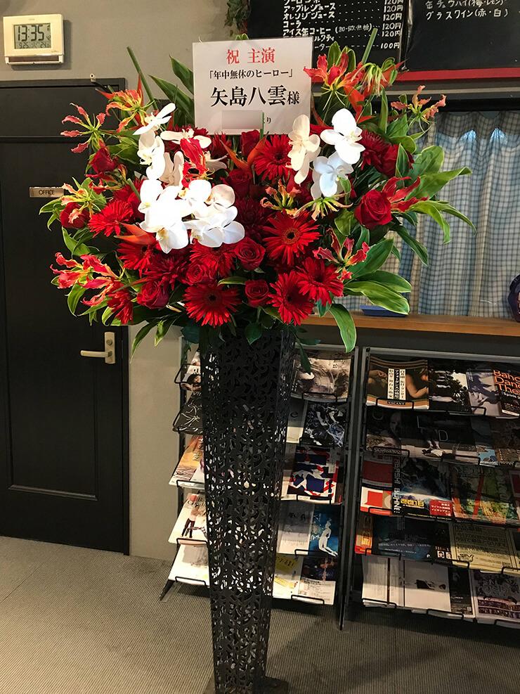 日暮里d-倉庫 矢島八雲様の主演舞台『年中無休のヒーロー』公演祝い祝いアイアンスタンド花