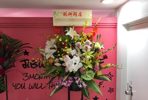 じぶんdeエステ上野マルイ店様の開店祝いスタンド花