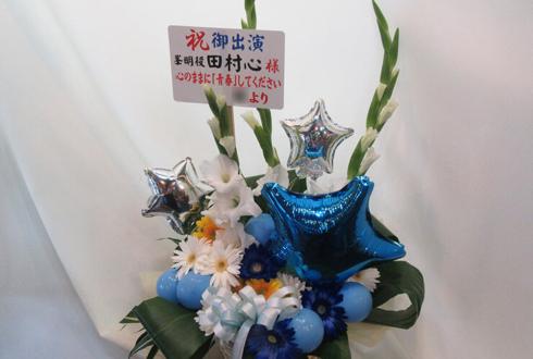 シアターGロッソ 田村心様の舞台楽屋花