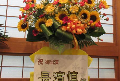 武蔵野芸能劇場 長濱慎様の舞台出演祝いスタンド花