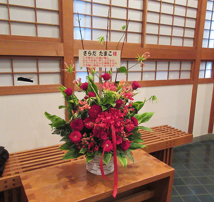 武蔵野芸能劇場 さらだたまこ様の舞台公演祝い花