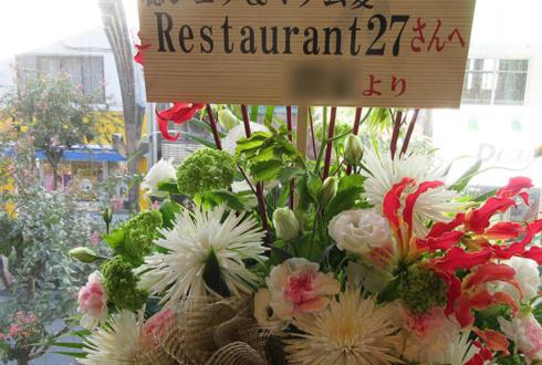 立川市 Restaurant27様のリニューアルオープン祝い花