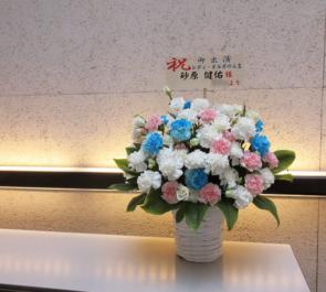 吉祥寺シアター 砂原健佑様の舞台出演祝い花